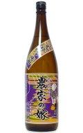【芋焼酎】 炭火焼芋 農家の嫁 -紫- 25度 1.8L