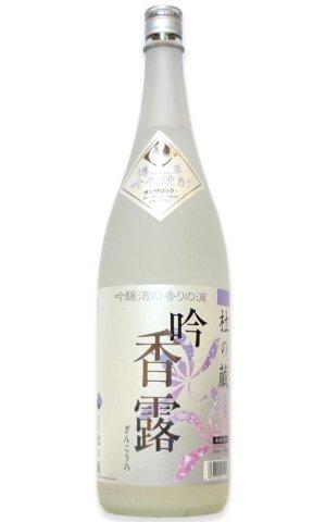 画像1: 【粕取焼酎】 吟香露 20度 1.8L