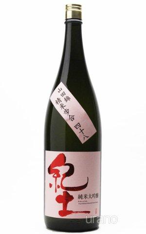 画像1: 紀土 -KID- 純米大吟醸 1.8L