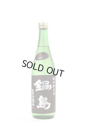 画像1: 鍋島 クラシック 特別純米酒 720ml