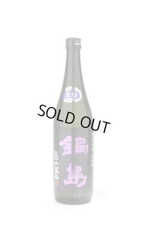 画像1: 鍋島 純米吟醸 山田錦 生酒 720ml (冷蔵)