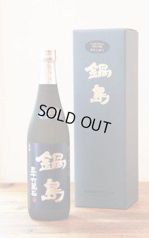 画像1: 鍋島 純米大吟醸 きたしずく 720ml