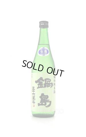 画像1: 鍋島 特別純米酒  生酒 720ml (冷蔵)