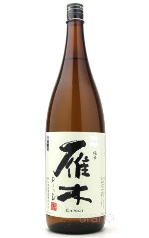画像1: 雁木 純米 ひとつび 1.8L