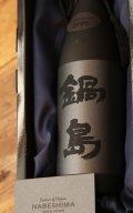 [6月20日再入荷] 鍋島 ブラックラベル Black Label 720ml [化粧箱入]