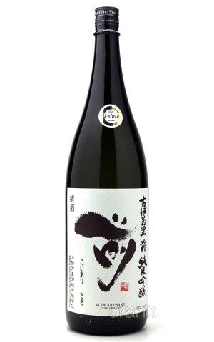 画像1: 古伊万里 前 (さき) 純米吟醸 1.8L