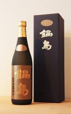 画像1: 鍋島 純米大吟醸 クラシック 吉川山田錦50 720ml