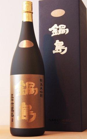 画像1: 鍋島 純米大吟醸 クラシック 吉川山田錦50 1.8L