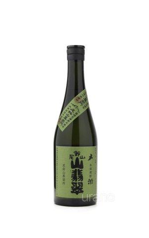 画像1: [米焼酎] 尾鈴山蒸留所 山翡翠 25度 720ml