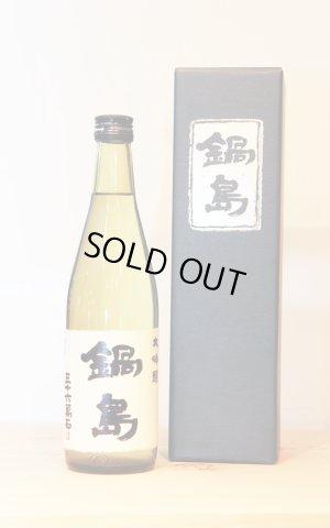 画像1: [クレジット対象外] 鍋島 大吟醸 斗瓶取り 500ml [化粧箱入] (冷蔵推奨)