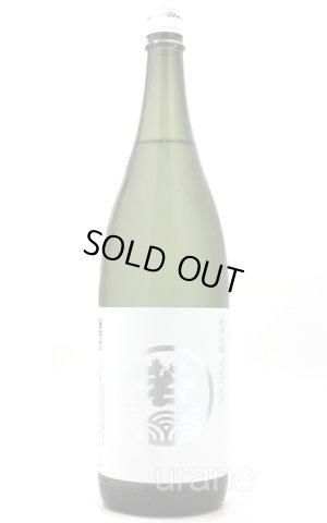 画像1: 若波 純米吟醸 山田錦 シルバー 生酒 1.8L (冷蔵)