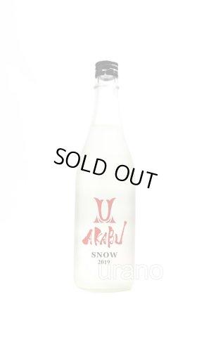 画像1: 赤武 AKABU 純米 SNOW スノー 生酒 720ml (冷蔵)