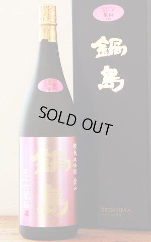 画像1: 鍋島 純米大吟醸 愛山 1.8L