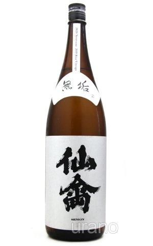 画像1: クラシック仙禽 無垢 無ろ過 生 原酒 1.8L