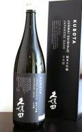 久保田 純米大吟醸 黒 1.8L