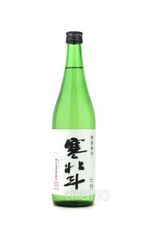 画像1: 寒北斗 特別純米酒55 720ml