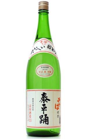 画像1: 【そば焼酎】 泰平踊 25度 1.8L
