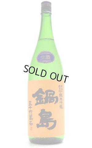 画像1: 鍋島 純米吟醸 五百万石 生酒 オレンジラベル 1.8L (冷蔵)