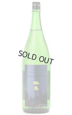画像1: 鍋島 吟醸 サマームーン 1.8L (冷蔵推奨)