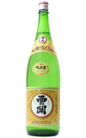 画像1: 西の関 手造り純米酒 1.8L