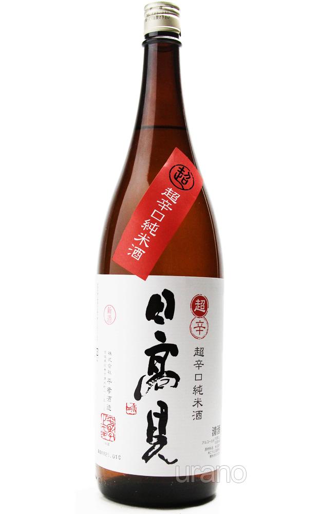 日高見 超辛口 純米酒 1.8L