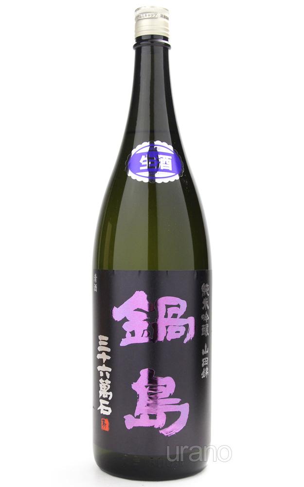 鍋島 純米吟醸 山田錦 生酒 1.8L (冷蔵)